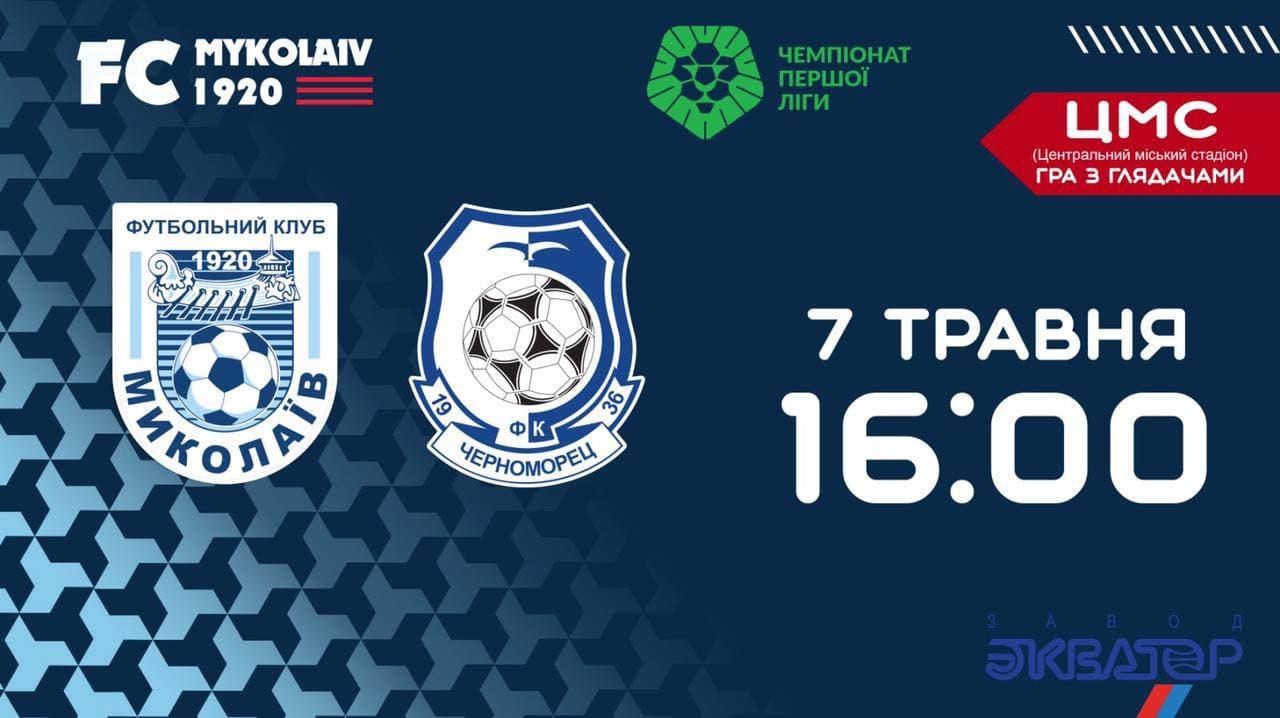 Попасть на ближайший матч МФК «Николаев» можно будет за 1 гривну