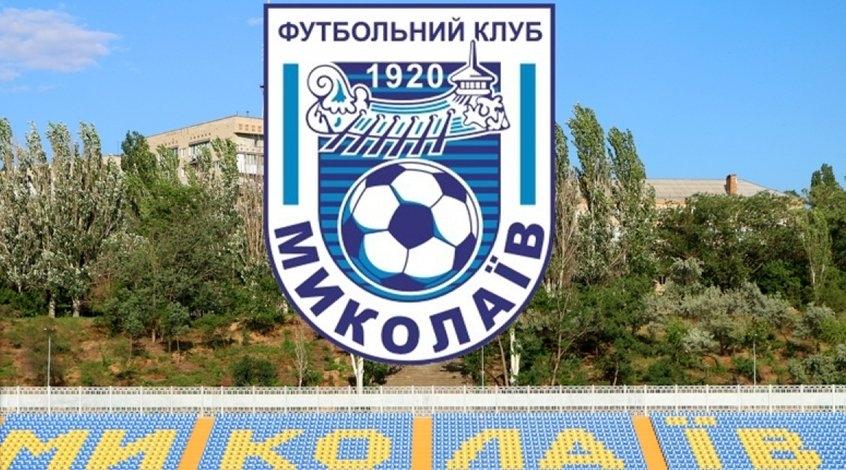 Победный сезон может обернуться катастрофой для николаевского футбола